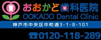 おおかど歯科医院 〒650-0027 神戸市中央区中町通3-1-8-101 電話0120118289