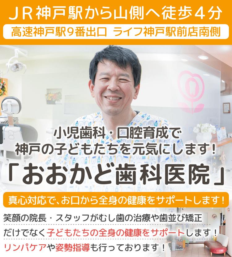笑顔の院長・スタッフがむし歯の治療や歯並び矯正だけでなく子どもたちの全身の健康をサポート!小児歯科・小児矯正で神戸の子どもたちを元気にします!「おおかど歯科医院」